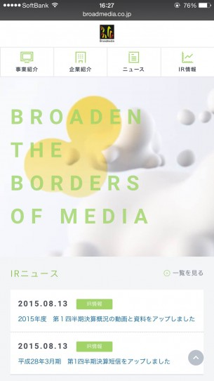 URL:www.broadmedia.co.jp