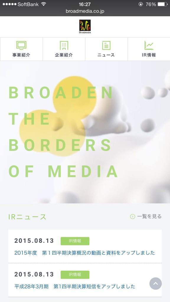 ブロードメディア株式会社のサイト