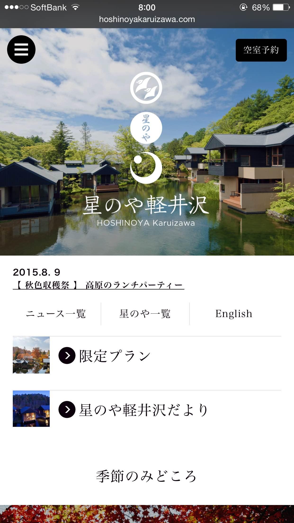 星のや軽井沢 HOSHINOYA Karuizawa | 温泉旅館 【公式】