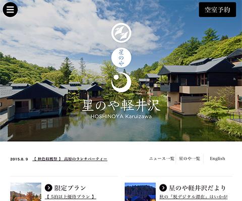 PC Webデザイン 星のや軽井沢 HOSHINOYA Karuizawa | 温泉旅館 【公式】