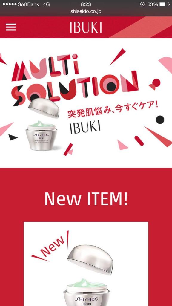 iPhone Webデザイン IBUKI イブキ|資生堂