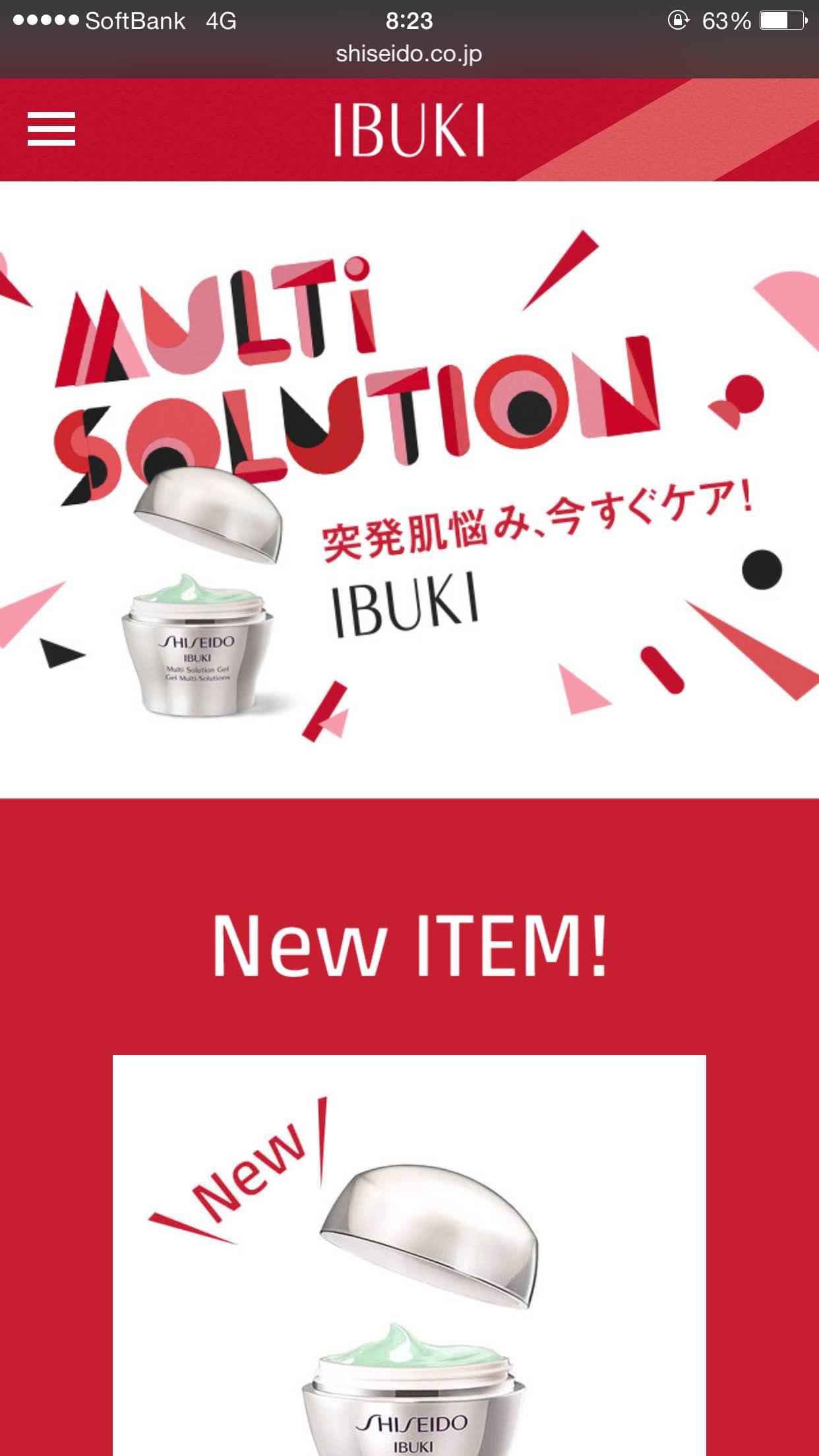 IBUKI イブキ|資生堂