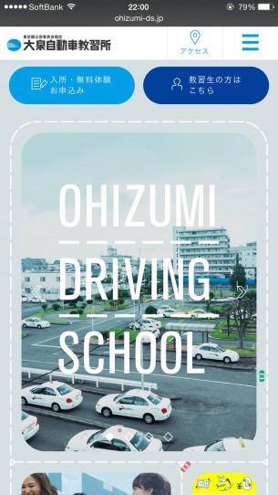 URL:www.ohizumi-ds.jp