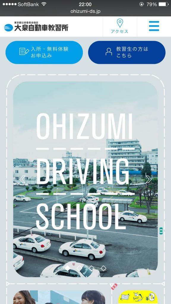 【指定】大泉自動車教習所のサイト
