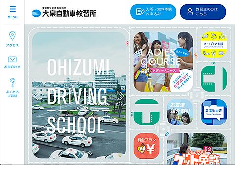 PC Webデザイン 【指定】大泉自動車教習所