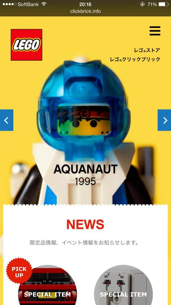 レゴの全てが体験できるブランドストア | LEGO clickbrick レゴ クリックブリックのサイト