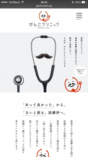 URL:gankoclinic.jp