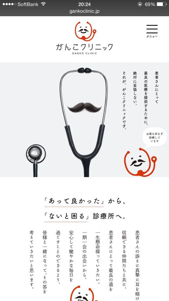 iPhone Webデザイン がんこクリニック|福岡市博多区板付の内科・在宅診療