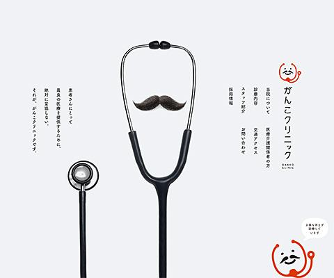 PC Webデザイン がんこクリニック|福岡市博多区板付の内科・在宅診療
