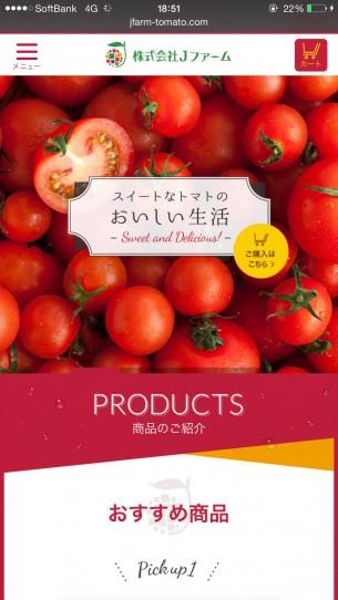 URL:jfarm-tomato.com