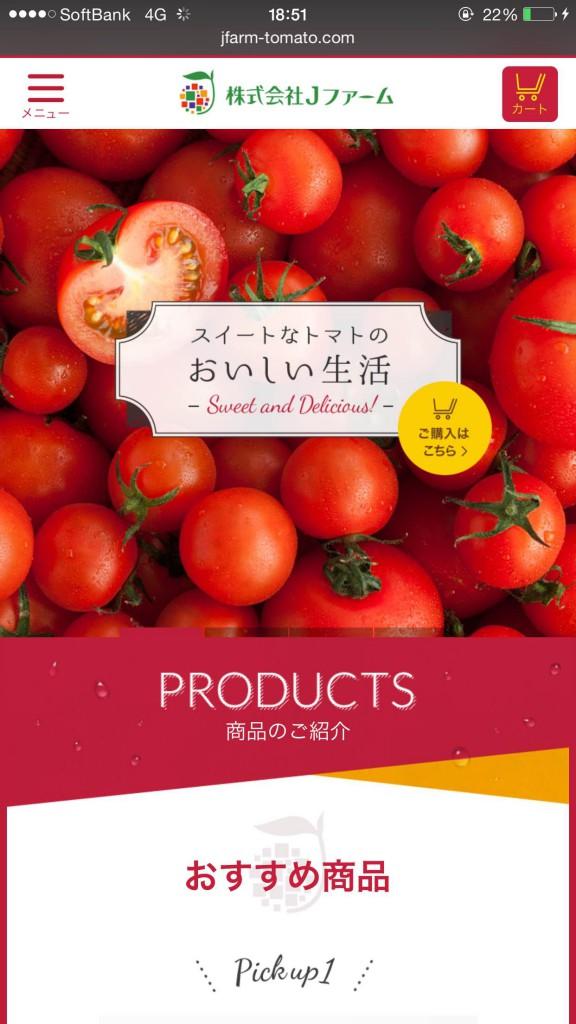 甘みと酸味が絶妙なトマト Jファームオンラインストアのサイト