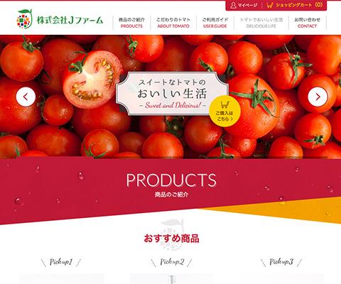 PC Webデザイン 甘みと酸味が絶妙なトマト Jファームオンラインストア