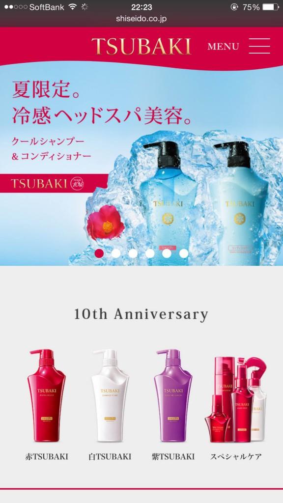 TSUBAKI|資生堂のサイト