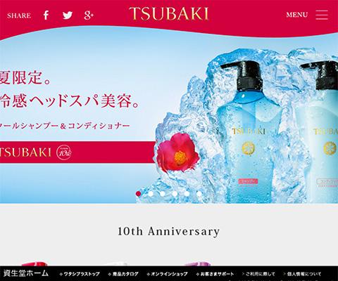 PC Webデザイン TSUBAKI|資生堂