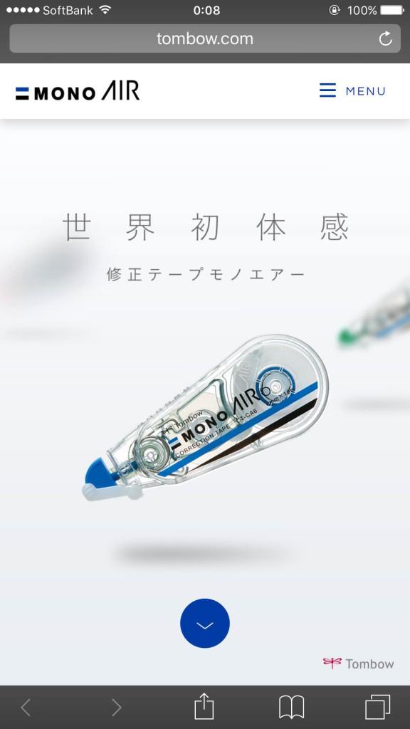 MONO AIR | トンボ鉛筆のサイト