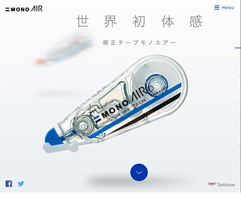 PC Webデザイン MONO AIR | トンボ鉛筆