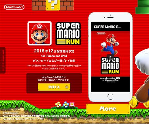 PC Webデザイン スーパーマリオラン | 任天堂