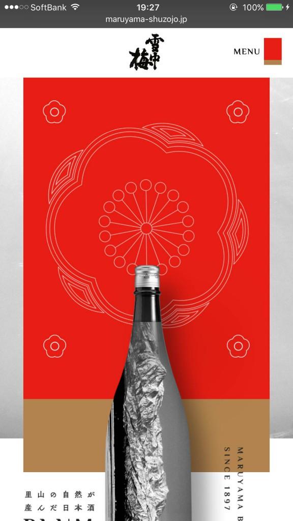 iPhone Webデザイン 株式会社丸山酒造場 | 新潟県上越市にある雪中梅の蔵元