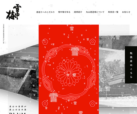 PC Webデザイン 株式会社丸山酒造場 | 新潟県上越市にある雪中梅の蔵元