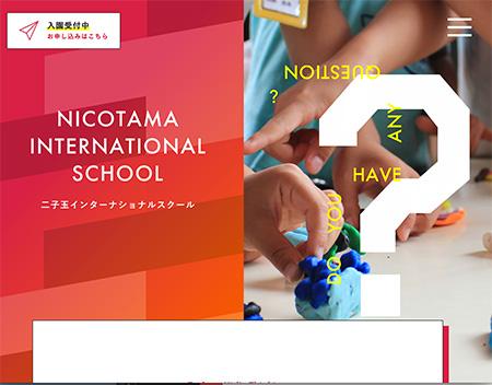 PC Webデザイン 「考える力」を育む二子玉川の保育園|二子玉インターナショナルスクール(NIS)