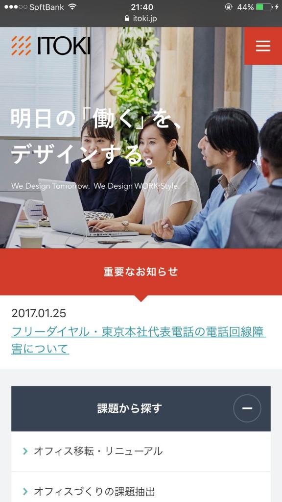 iPhone Webデザイン 株式会社パレンテ