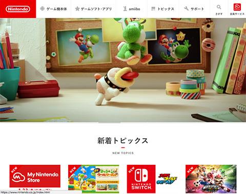 PC Webデザイン 任天堂ホームページ