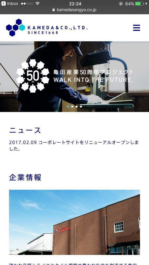 亀田産業株式会社のサイト