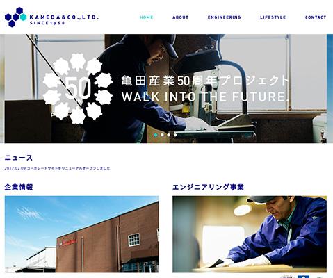 PC Webデザイン 亀田産業株式会社