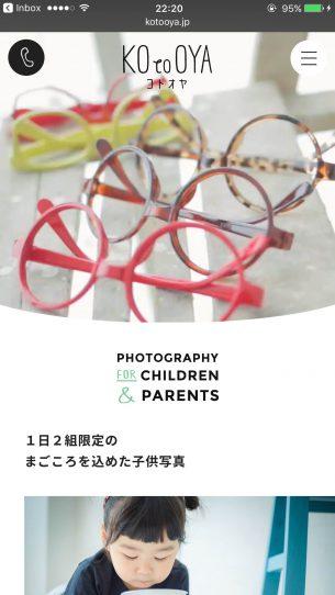 URL:http://kotooya.jp/