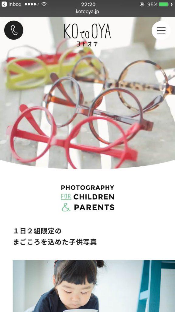 京都・大阪・奈良・姫路・岡山で七五三などの子供写真 【KOtoOYA】のサイト