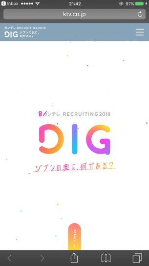 URL:http://www.ktv.co.jp/recruit/