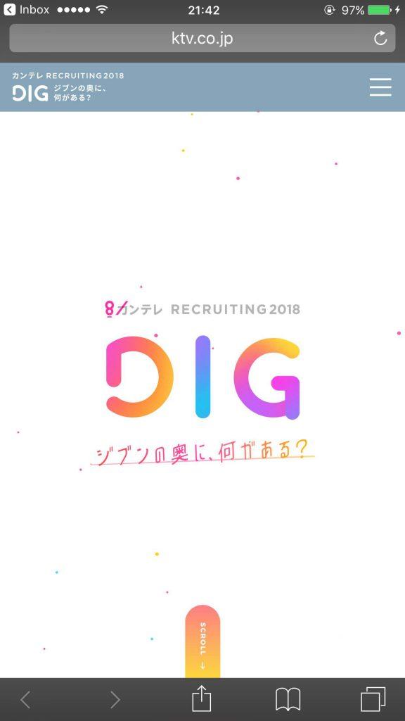 関西テレビ RECRUIT 2018 「DIG -ジブンの奥に、何がある?-」 | カンテレ採用2018 – 関西テレビ放送のサイト