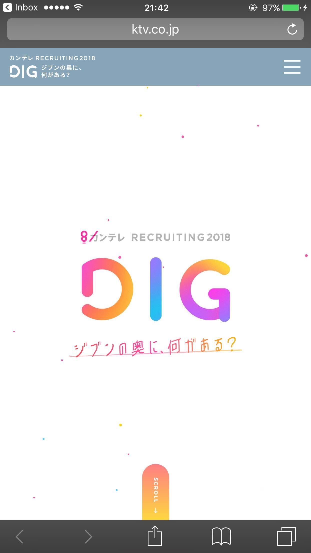 関西テレビ RECRUIT 2018 「DIG -ジブンの奥に、何がある?-」 | カンテレ採用2018 - 関西テレビ放送