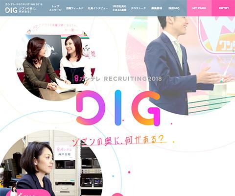 PC Webデザイン 関西テレビ RECRUIT 2018 「DIG -ジブンの奥に、何がある?-」 | カンテレ採用2018 - 関西テレビ放送