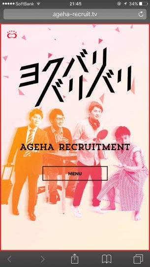 URL:http://ageha-recruit.tv/
