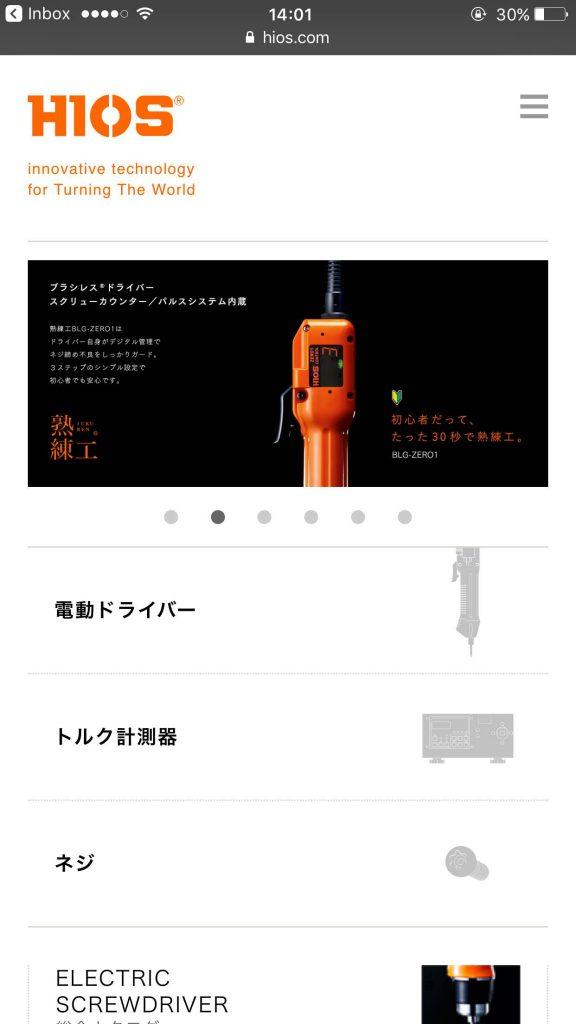 スマートフォン Webデザイン HIOS