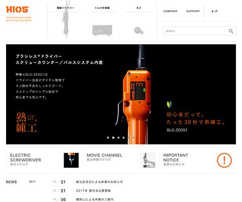 PC Webデザイン HIOS