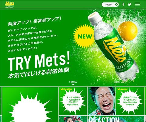 PC Webデザイン メッツ グレープフルーツ|メッツ|ソフトドリンク|キリン