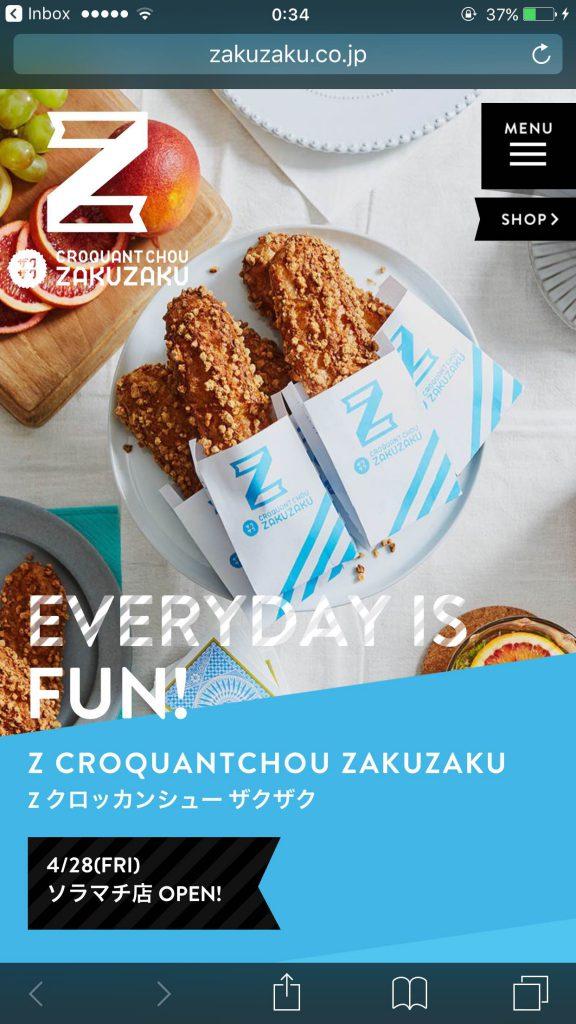 Z クロッカンシュー ザクザク [Z CROQUANTCHOU ZAKUZAKU]のサイト