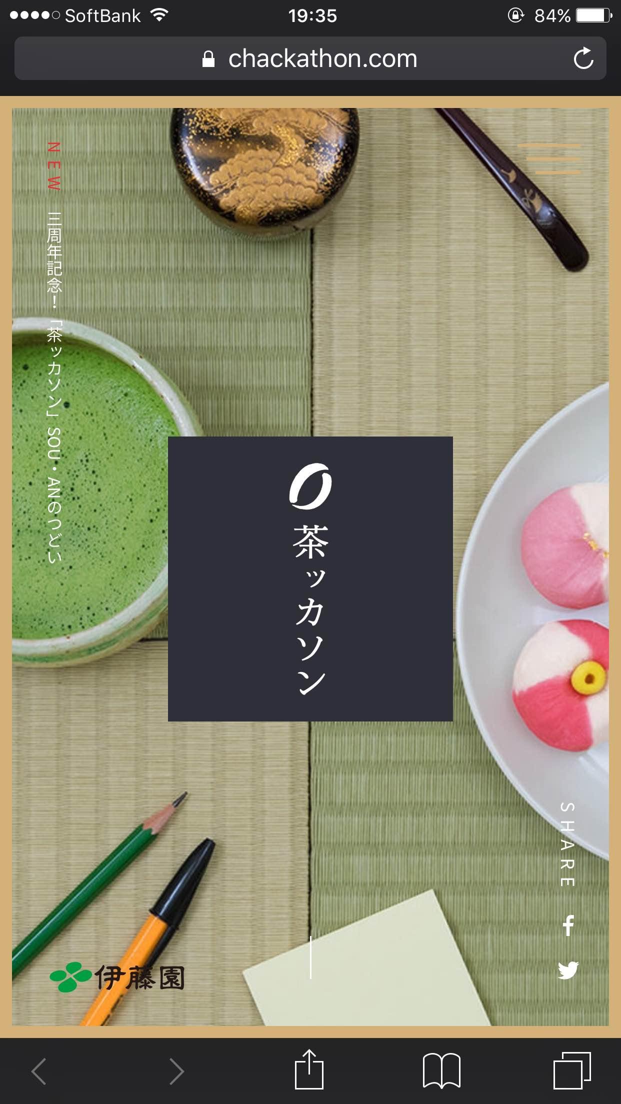 茶ッカソン