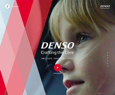 PC Webデザイン デンソー ブランドサイト