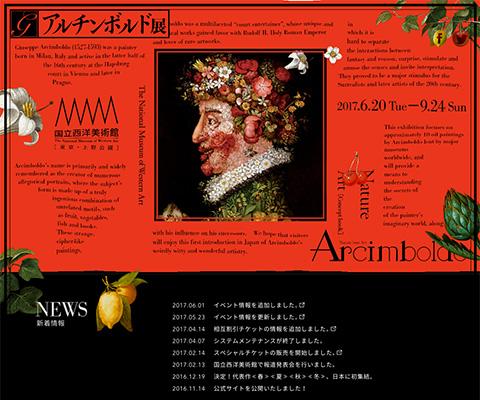 PC Webデザイン アルチンボルド展 公式サイト