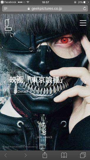 URL:https://geekpictures.co.jp/