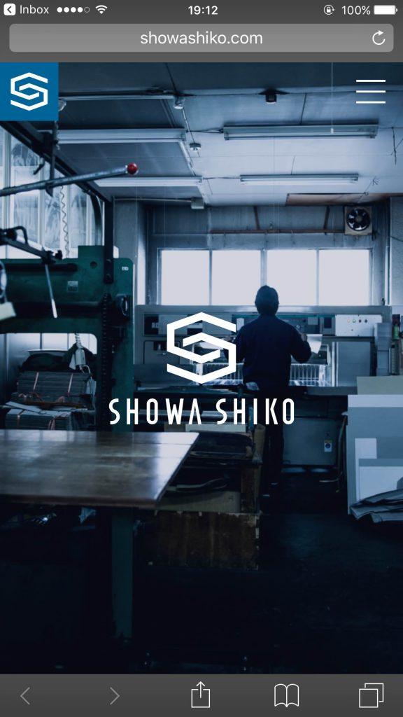 スマートフォン Webデザイン 株式会社 昭和紙工|SHOWA SHIKO Co., Ltd.