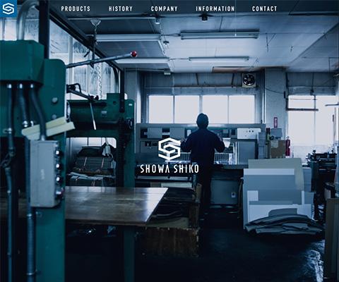 PC Webデザイン 株式会社 昭和紙工|SHOWA SHIKO Co., Ltd.