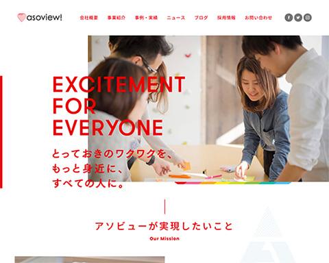 PC Webデザイン アソビュー株式会社