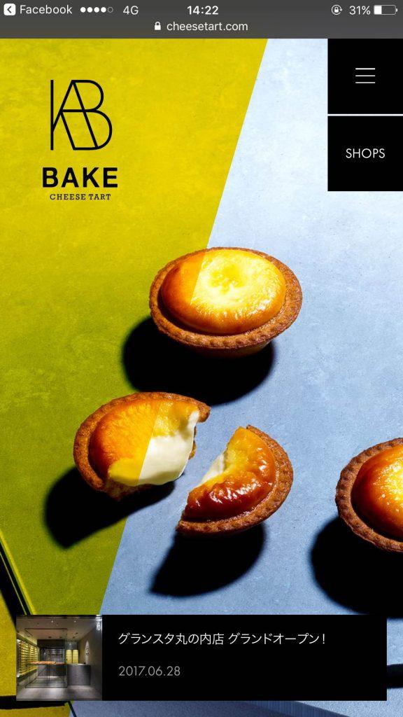 ベイク チーズタルト | BAKE CHEESE TARTのサイト