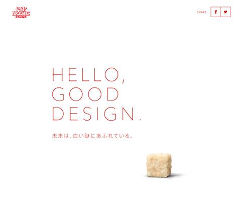 PC Webデザイン カップヌードル チリトマトヌードル|CUPNOODLE