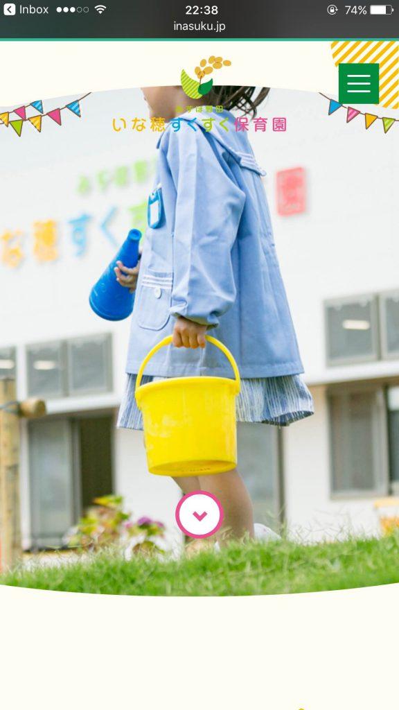 みずほ野田 いな穗すくすく保育園|岐阜県瑞穂市の内閣府認可企業主導型保育園のサイト