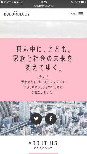 URL:http://www.kodomology.co.jp/